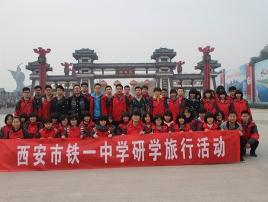 汉中研学旅行